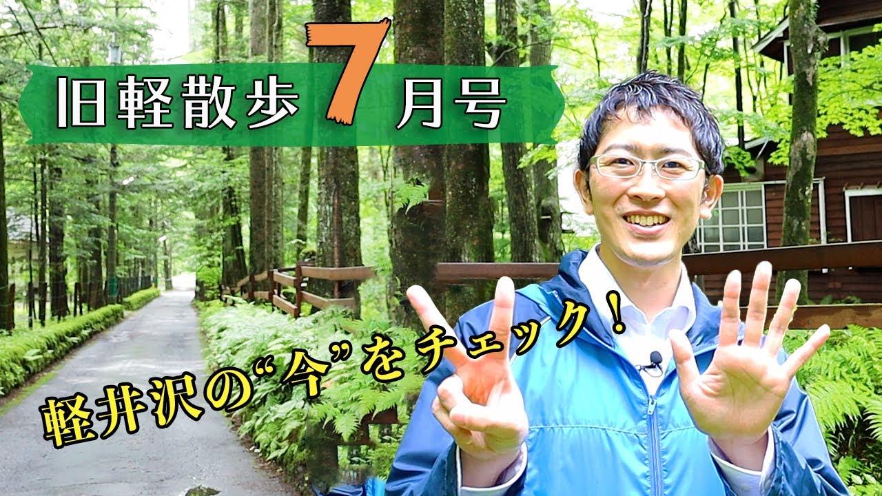 【夏です!】7月中旬の旧軽井沢はどんな様子?地元民がお散歩しながら見どころを解説します!