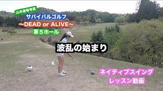 山本道場ラウンド特別企画> 山本道場ゴルフTV ラウンド特別企画 〜サバ...