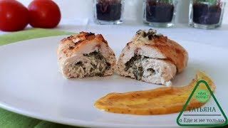 Сочное Филе Курицы с Крем Сыром и Зеленью. Очень Вкусная Куриная Грудка в фольге.