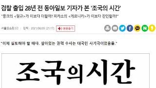 [서울의소리 읽어주는 뉴스] 검찰 출입 28년 전 동아…