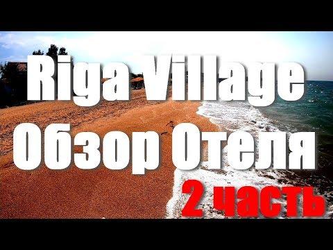 Отель Riga Village Resort Сrimea 3* Азовское море | Отзыв Обзор отдыха на море