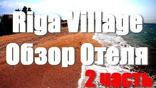 Отель Riga Village Resort Сrimea 3 Азовское море Отзыв Обзор отдыха на море