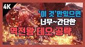 치트엔진 특집] MHW 몬헌 몬스터 헌터 월드 해킹 게임핵 가능할까? - YouTube