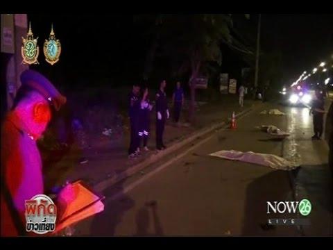News นักศึกษาสาว ม.นเรศวรขี่รถชนเสาไฟฟ้าดับ 3 ศพ