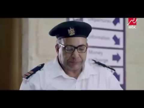 مشهد مضحك لبيومي فؤاد ف المطار