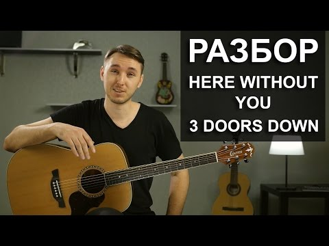 Как играть: 3 Doors Down - HERE WITHOUT YOU на гитаре Разбор, видео урок