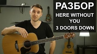 Как играть 3 Doors Down HERE WITHOUT YOU на гитаре Разбор видео урок