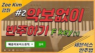 악보없이 반주하기( F key) part 1