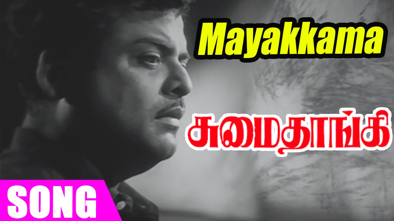 sumaithangi old tamil mp3 songs free download