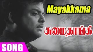 Kavignar Kannadasan Super Hit Songs | Sumaithangi | Mayakkama Kalakkama Song