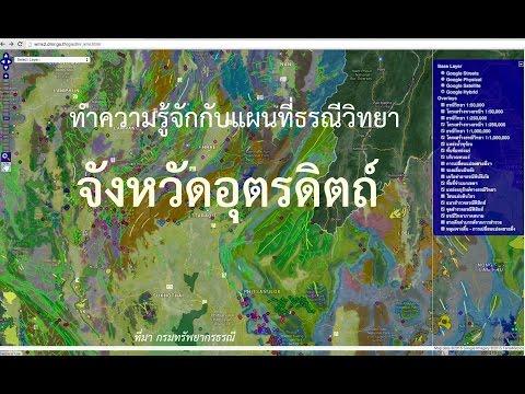 เปิดแผนที่สมบัติใต้แผ่นดินไทย ตอนที่ 074 ทำความรู้จักกับแผนที่ธรณีวิทยาจังหวัดอุตรดิตถ์