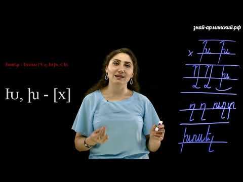 Армянский язык. Урок 6 Часть 1