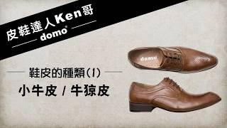 鞋皮的種類(1) - 皮鞋達人Ken哥的皮鞋教室