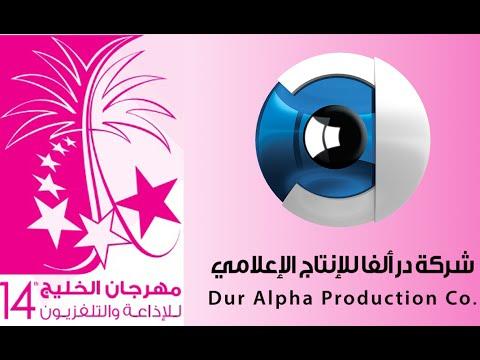 مهرجان الخليج للاذاعة والتلفزيون 14- (15/03/2016)