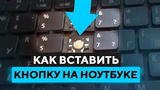 видео Как правильно и быстро снять клавиши с клавиатуры ноутбука