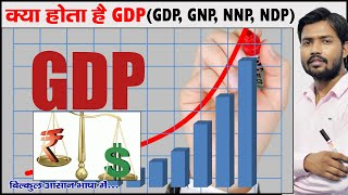 क्या होती है GDP और इसके गिरने का आप पर क्या होता है असर ?  | GDP | GNP | NNP | NDP | PPP