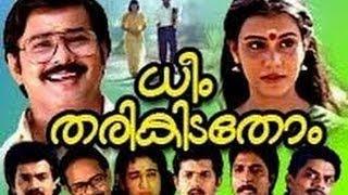 Repeat youtube video Comedy Full Movie | Dheem Tharikida Thom | Shankar & Lizy | Malayalam Comedy Movie