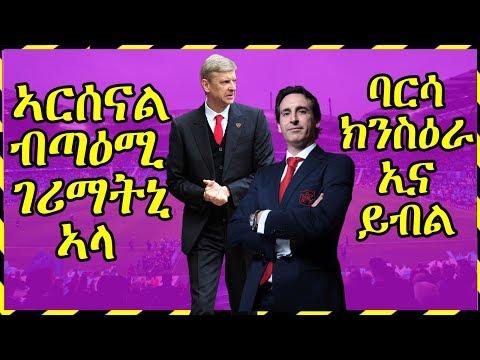 ዜናታትን ጸብጻብን ስፖርት 04-02-2019| ኣርሰናል ብጣዕሚ ገሪማትኒ ኣላ | Sport news