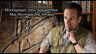 Ηλεκτρισμός και Αρχαίοι πολιτισμοί - Mια Μυστηριώδης Ιστορία