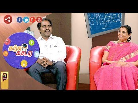 Karka Kasadara: Experts clarifies doubts on 11th & 12th Tamil-English papers | 23/02/18