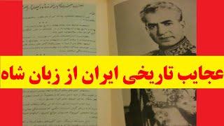 سخنان تکان دهنده شاهنشاه در مورد تاریخ ایران
