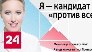 Первый претендент: Ксения Собчак заявила об участии в президентской гонке - Россия 24