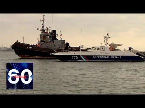 Россия вернула Украине задержанные в Керченском проливе корабли. 60 минут от 18.11.19