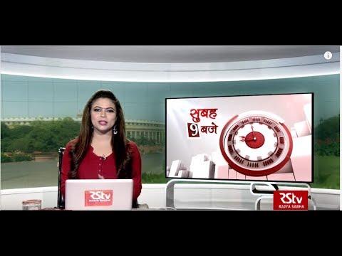 Hindi News Bulletin | हिंदी समाचार बुलेटिन – June 15, 2019 (9 am)