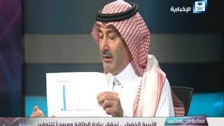 ساعة في الاقتصاد - اتجاه المملكة لرفع حصصها من مشروعات الأبنية الخضراء في الشرق الأوسط