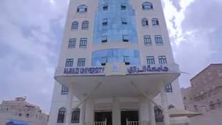 جامعة الرازي اليمن