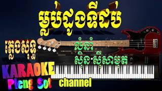 ម្លប់ដូងទីដប់ ភ្លេងសុទ្ធ- mlub doung tey dob pleng sot ,Khmer karaoke