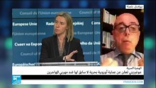 الهجرة السرية ـ عملية أوروبية بحرية ضد مهربي المهاجرين