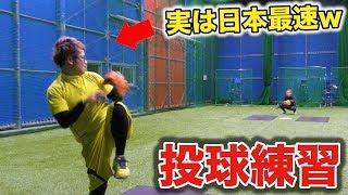【プロレベル】軟式日本最速163キロと3種類の変化球投手のブルペン投球が凄すぎた...