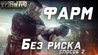 Заработать на пк в Автомате. Фарм Денег Escape From Tarkov. 300к Рублей за 10 Минут