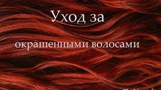 Уход за окрашенными волосами. Garnier, www.stylershop.ru, faberlic, syoss(, 2014-03-05T17:41:51.000Z)