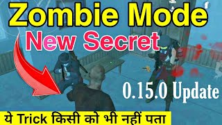 Zombie Mode Secret Trick in PUBG mobile after 0.15.0 Update | No one Know This Secret Trick ||