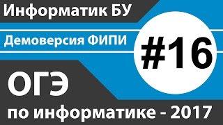 Решение задания №16. ОГЭ (ГИА) по информатике - 2017 (9 класс). Демоверсия ФИПИ.