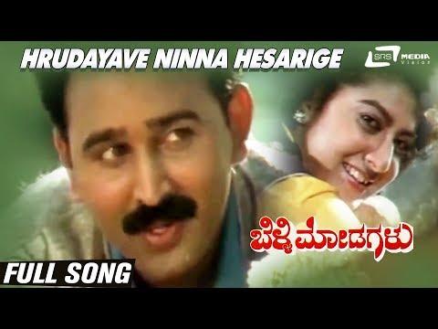Hrudayave Ninna Hesarige| Belli Modagalu| Ramesh| Malashree | Kannada Video Song