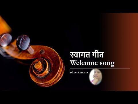 Swagat Geet -Welcome Song [School Function] हिंदी स्वागत गीत