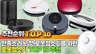 로봇청소기 TOP10 순위 비교 추천 리뷰 2021