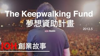 [IOH][Keepwalking][Introduction][Keepwalking夢想資助計畫得獎簡介][130523」