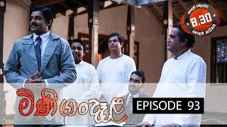 Minigandela | Episode 93 | Sirasa TV 17th October 2018 [HD] Thumbnail