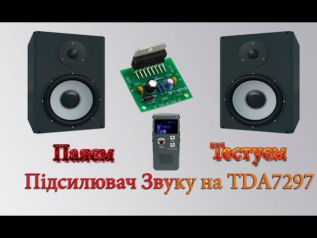 Паяєм і Тестуєм Підсилювач Звуку на TDA7297