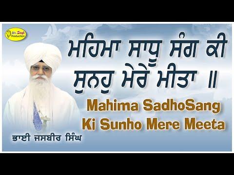 Bhai Jasbir Singh Paonta Sahib Wale Barsi ! Samagam Sant Baba Hazara Singh Nikke Ghumna Wale