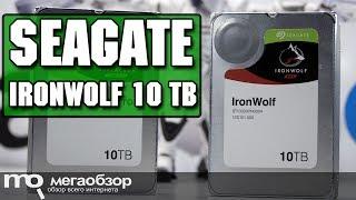 Seagate IronWolf 10 TB обзор жесткого диска