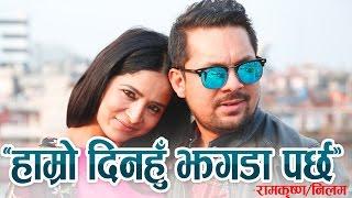 OK Masti Talk With Ramkrishna & Neelam || 'हाम्रो दिनहुँ झगडा पर्छ' - रामकृष्ण/नीलम