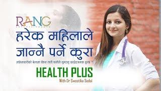 रजश्वलाबारे डाक्टर स्वस्तिका के भन्छिन त ? || Health Plus With Doctor Swostika Sedhai Episode 1
