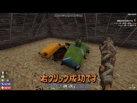 7 days to die α19 シーズン3-3 たけしのゲーム動画