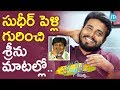 Getup Srinu About Sudheer Marriage Plans || Anchor Komali Tho Kaburlu