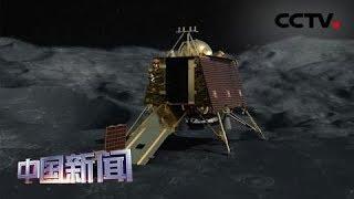 [中国新闻] 印媒:印军拟在今日开启史上首次太空军事演习 | CCTV中文国际
